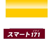 MCCスマート専門店171